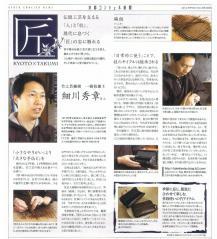 京都コンシェル新聞 2012 spring 「匠」