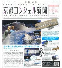 京都コンシェル新聞 2012 spring