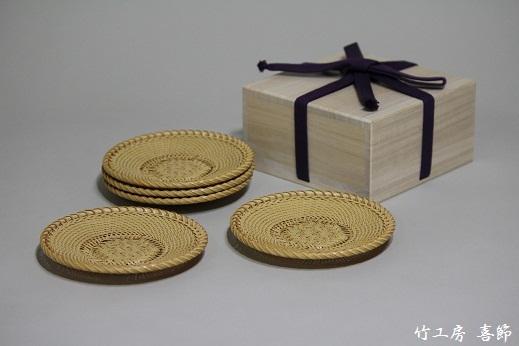 茶托5枚セット(桐箱付き)/竹工房 喜節
