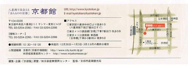 京都館ニュース2