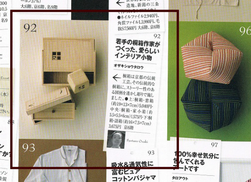 尾崎祥太郎さんの箱