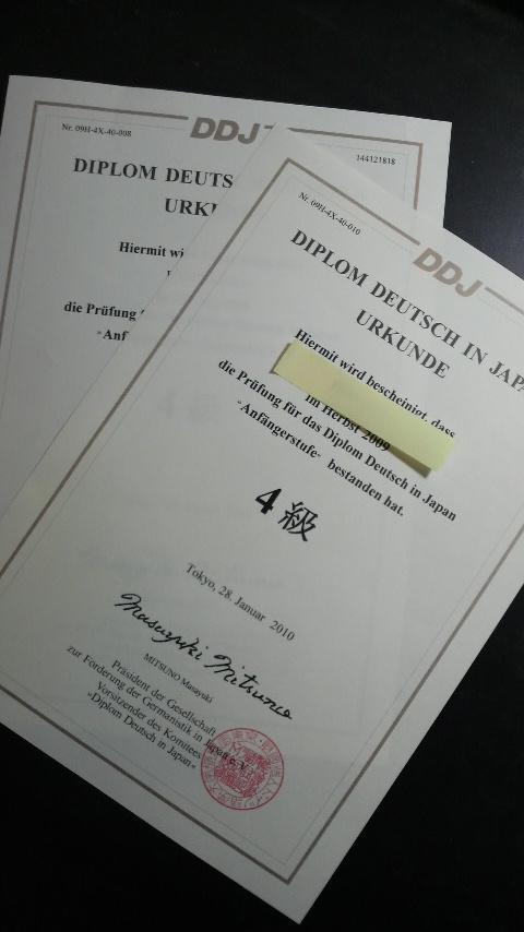 ドイツ語検定4級合格証