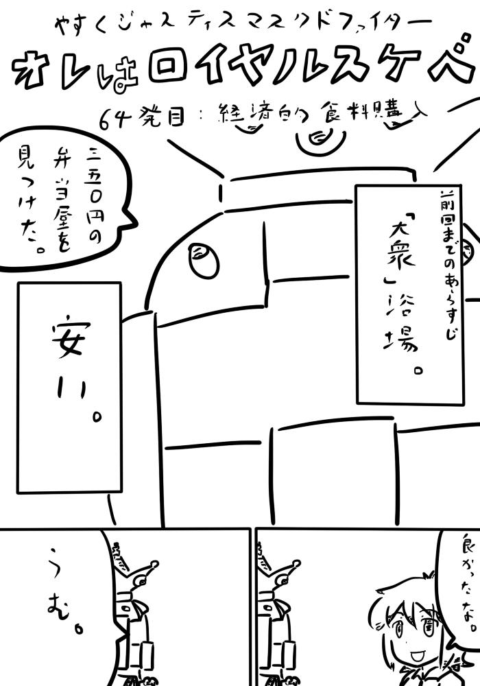 oresuke064_01.jpg