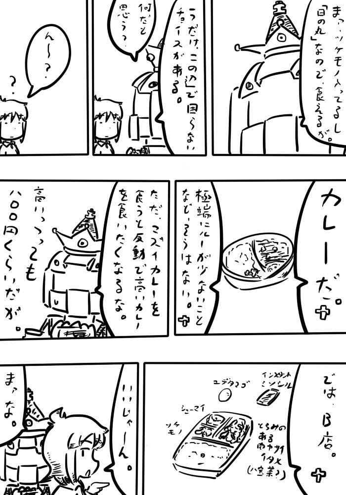 oresuke064_03.jpg