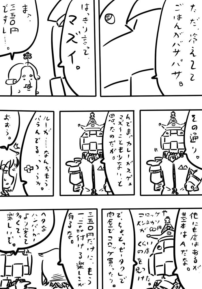 oresuke064_04.jpg