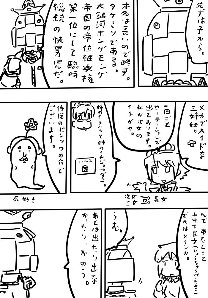 oresuke065_02.jpg