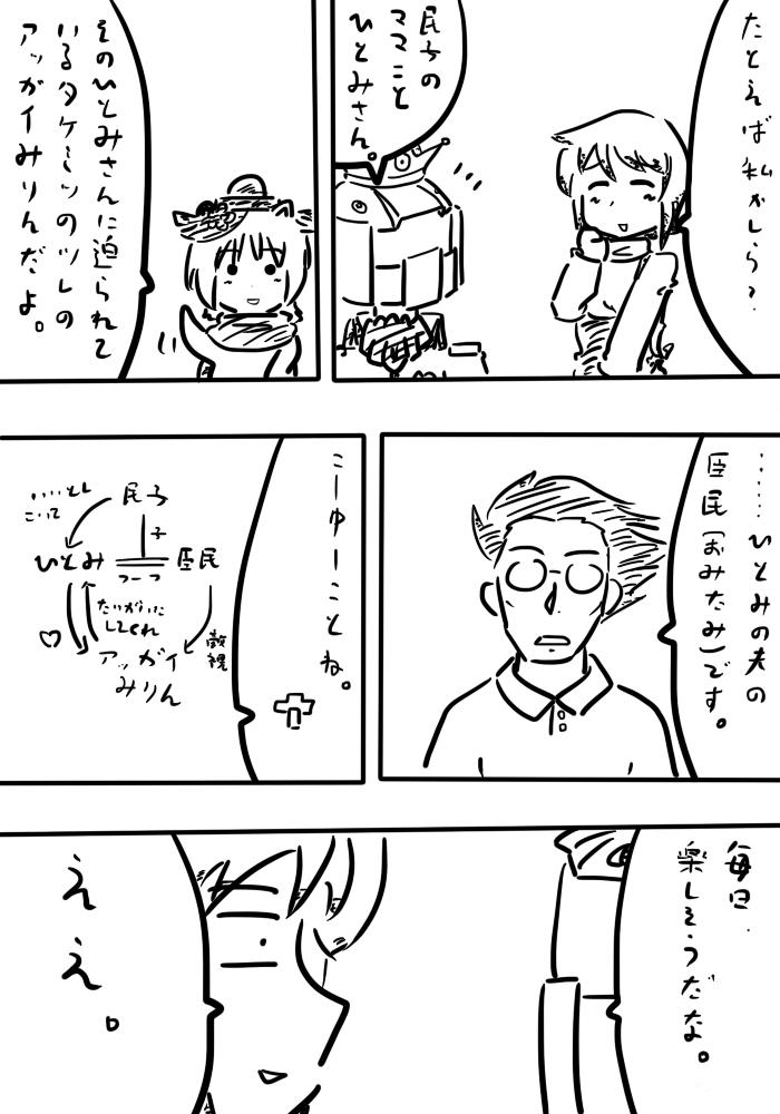 oresuke065_03.jpg