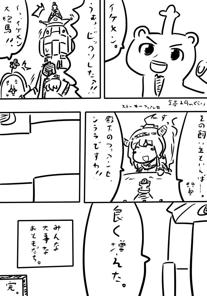 oresuke065_05.jpg
