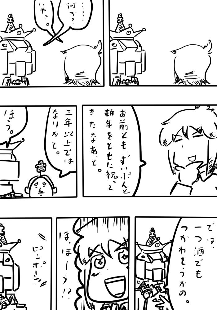 oresuke066_02.jpg