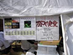 とんど祭り2011