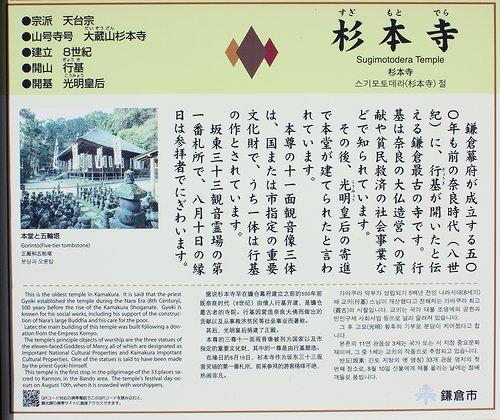 091229_1023a杉本寺500