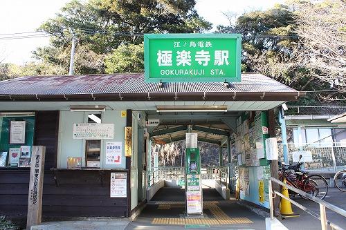 091229_1439極楽寺駅