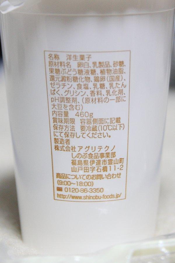 20100403_0046bミルクプリン