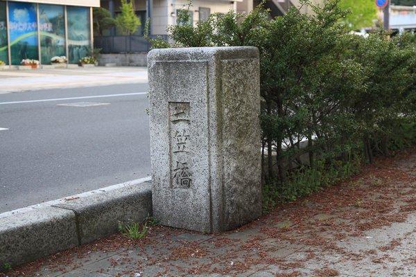 100425_181049_三笠橋600