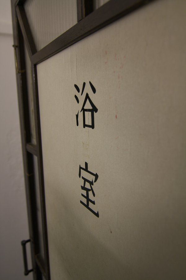 101103_145004山賀旅館600