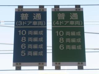千葉駅のホームにある209系用の乗車位置案内板。
