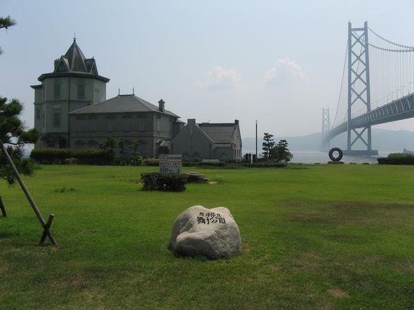 移情閣(孫文記念館)と明石海峡大橋