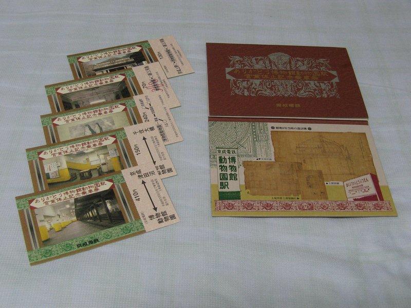 博物館動物園駅営業休止時に発売された記念乗車券