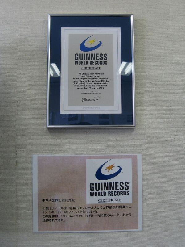 モノレール本社にあるギネス登録の証書。