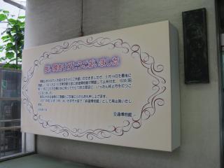 閉館直後にエントランス(入場券売り場付近)に掲げられていたメッセージ。