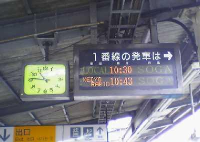 遅延 京葉 線