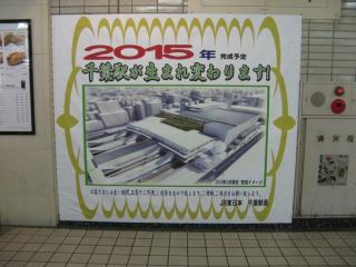 駅構内に掲げられている改良後の千葉駅のイメージ。