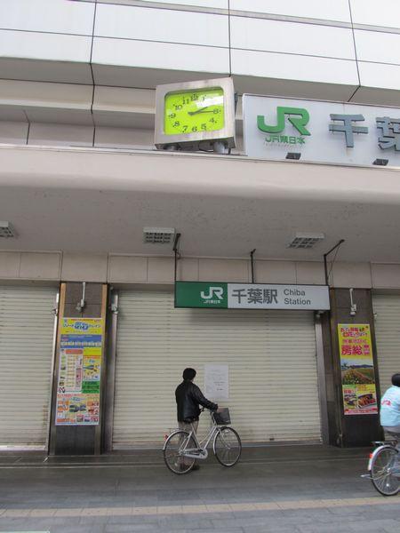 シャッターが閉まった14時15分のJR千葉駅