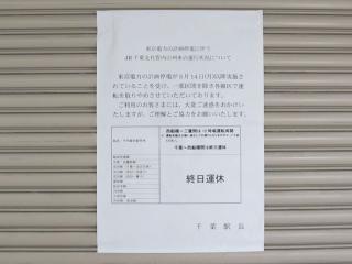 千葉駅のシャッターに掲出されていた運休のお知らせ