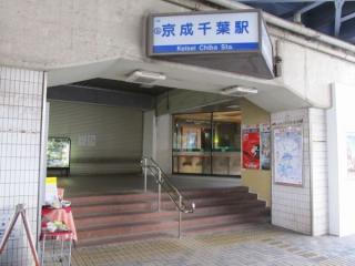 京成千葉駅。JRと同じくシャッターが閉まっておりは入れなかった