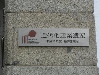 犬吠埼灯台は2008年に経済産業省近代産業遺産、今年4月には国の登録有形文化財に登録された。