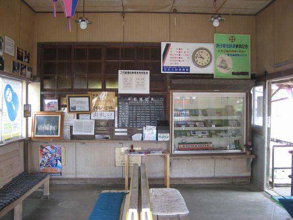 銚子電鉄外川駅