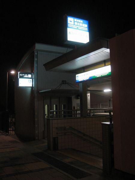 阪神春日野道駅東口