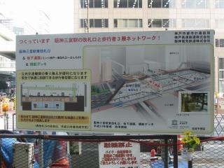 作業帯に掲げられていた新しい阪神三宮駅の完成予想図