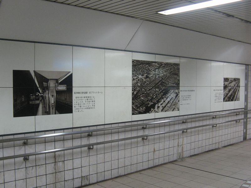 春日野道駅の東改札口前にある旧ホームとかつての神戸港の写真。