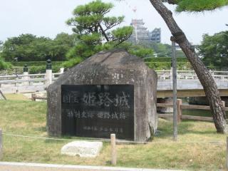 姫路駅側の入口前にある「国宝」の石碑