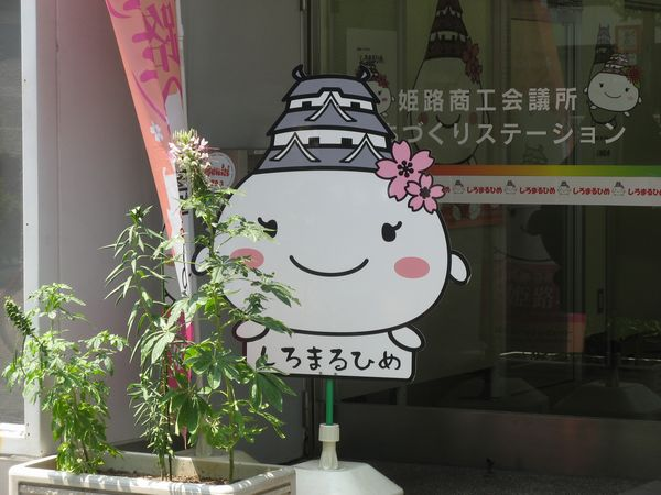 姫路市のキャラクター「しろまるひめ」
