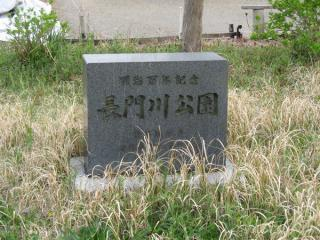 長門川公園入口の石標