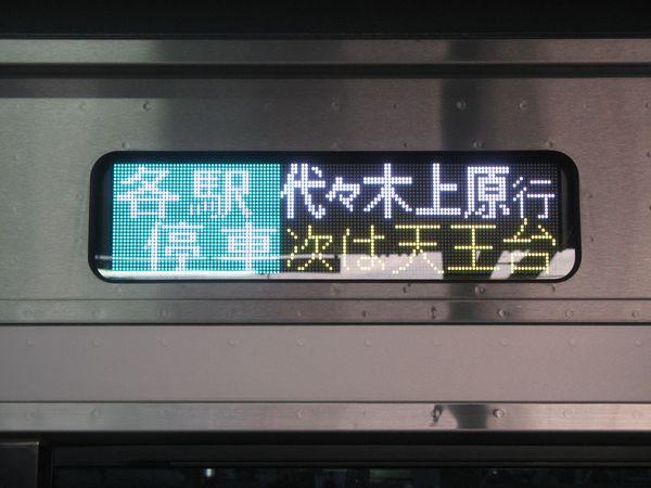 常磐線各駅停車E233系行先表示
