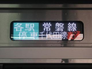 車外側面の行先表示。表示内容は他番台と同一。