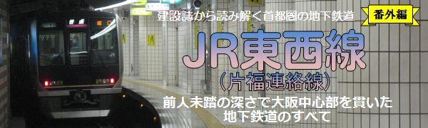 JR東西線 前人未到の深さで大阪中心部を貫いた地下鉄道のすべて