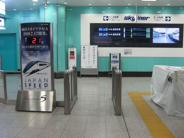 日暮里駅に設置されている成田スカイアクセス開業のカウントダウンボード。2010年6月26日撮影