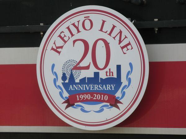 京葉線開業20周年記念ヘッドマーク。2010年4月1日、海浜幕張駅で撮影。