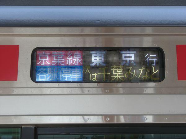 京葉線E233系の行先表示