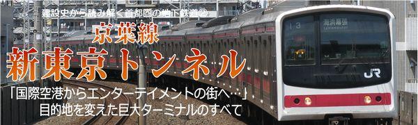 京葉線 新東京トンネル