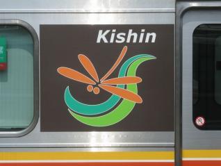 キハ127系側面のロゴ