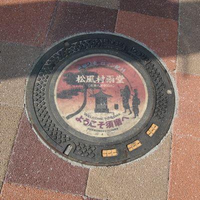 神戸市のマンホール(須磨の歴史・松風村雨堂)