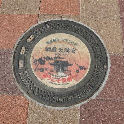 神戸市のマンホール(須磨の歴史・網敷天満宮)