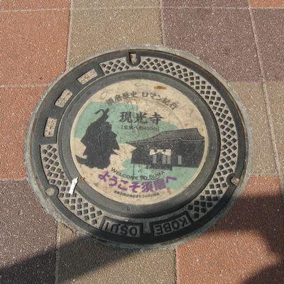 神戸市のマンホール(須磨の歴史・現光寺)