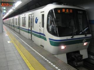 神戸市営地下鉄5000形。みなと元町駅にて