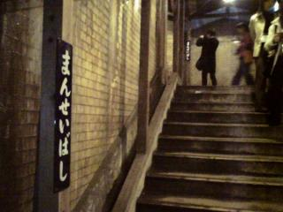 旧万世橋駅の通路。階段の滑り止めは戦時中の金属供出で外されたまま。(2006,02,25)